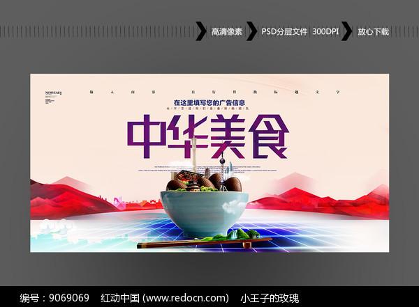 创意中华美食宣传海报图片