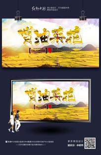 大气时尚赏油菜花宣传海报