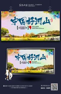 大气时尚中国旅游文化海报