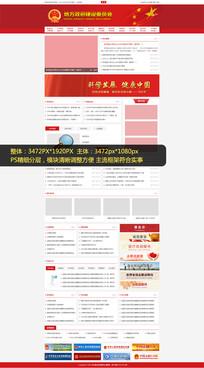 地方政府建设党政网站首页设计 PSD