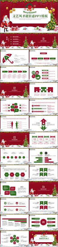 红色圣诞节日主题动态PPT