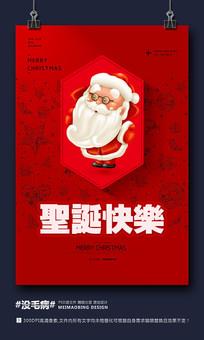 红色时尚圣诞节快乐海报