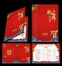 红色喜庆晚会节目单