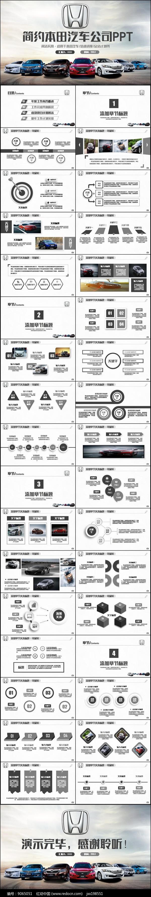 简约动感本田汽车公司PPT图片