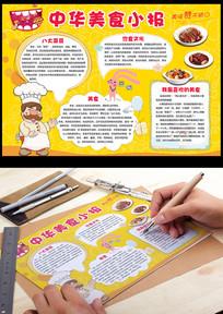 简约中华美食美味电子手抄报