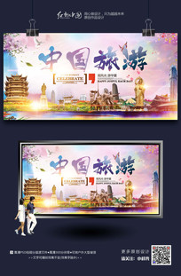 精品大气中国旅游宣传海报