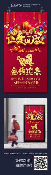 精品最新年货节年终大促海报