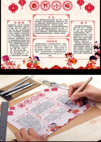 卡通狗年小报新年小报春节小报
