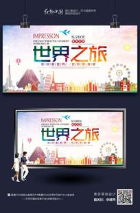 卡通时尚世界之旅宣传海报