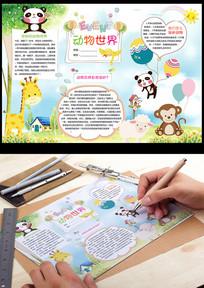 可爱动物世界小报模板动物园