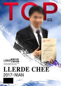 蓝天背景杂志封面
