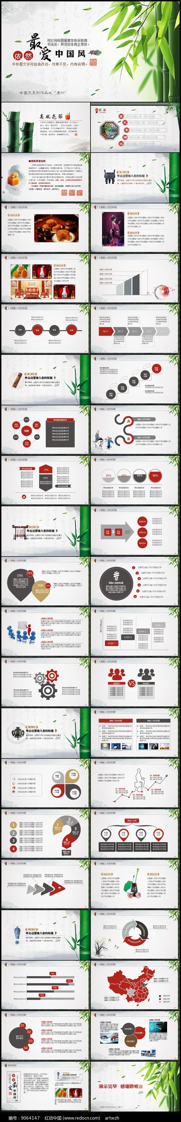 绿色竹子工作总结ppt图片