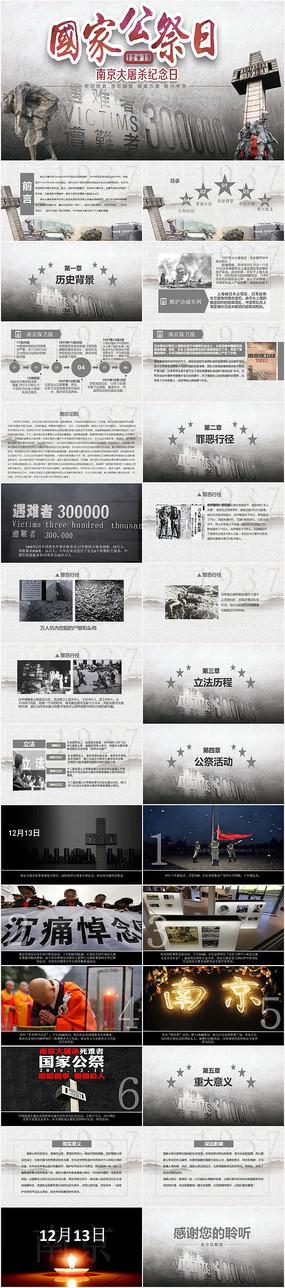 南京大屠杀纪念PPT含内容