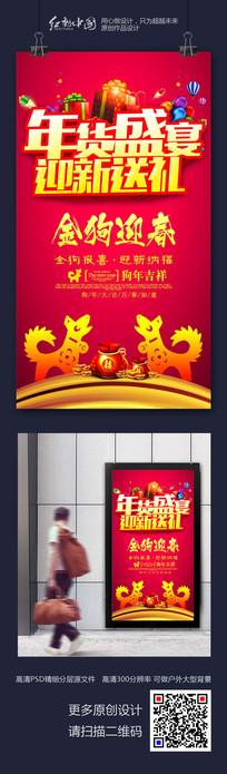 年货盛宴新年送礼活动海报