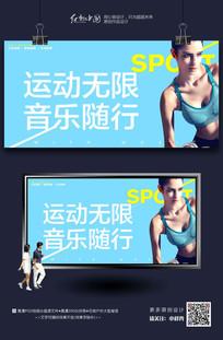 清新时尚运动无限健身海报素材