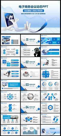 商务科技电子商务数据ppt