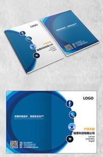 商务科技企业封面