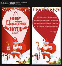 圣诞贺卡设计 PSD