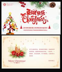 圣诞节电子贺卡PPT