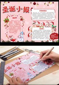 圣诞节电子小报圣诞小报手抄报