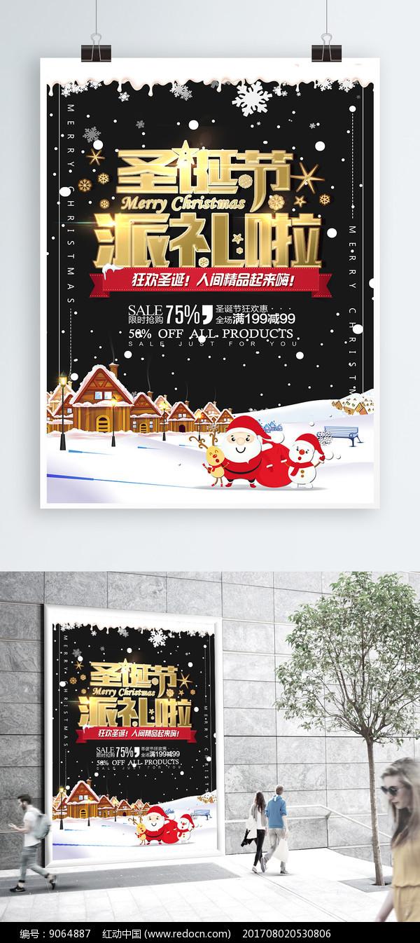 圣诞派礼促销海报图片
