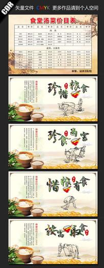 食堂海报菜单设计