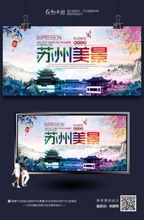 水墨时尚苏州美景文化海报
