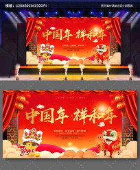 祥和年2018中国年晚会海报