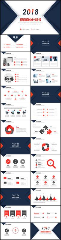 项目商业计划书PPT模板