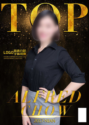 阳光杂志封面 PSD