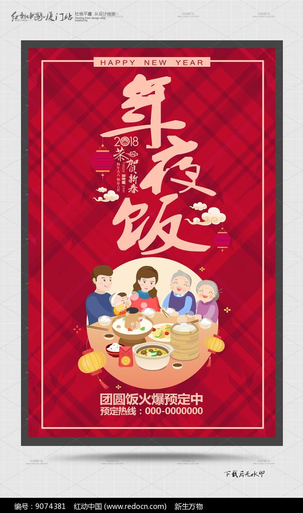 喜庆年夜饭宣传海报设计图片