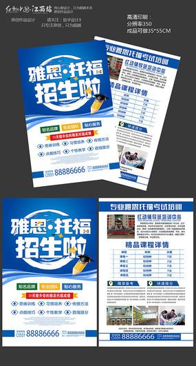 原创设计稿 海报设计/宣传单/广告牌 海报设计 简洁大气成人高考培训图片