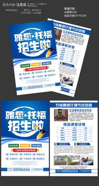 雅思托福招生宣传单设计