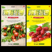 中国风红枣美食坚果海报