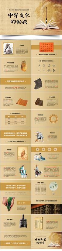 中华勃兴之历史课件PPT