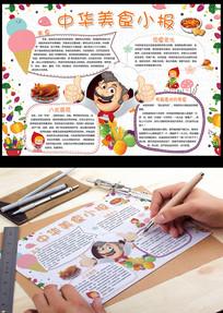 中华美食小报厨艺小报模版