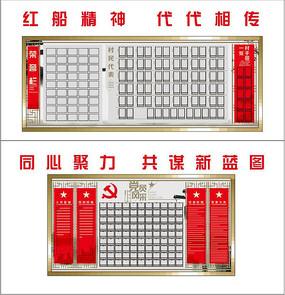 中式江南水乡党建主题墙