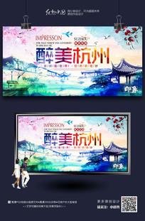 醉美杭州水墨时尚旅游海报