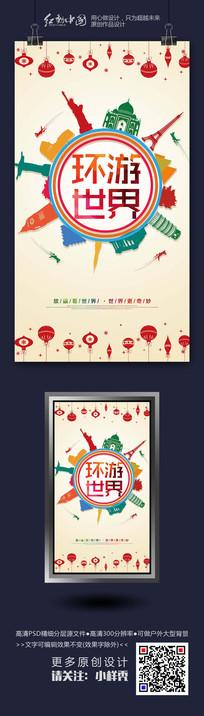 最新创意环游世界炫彩海报