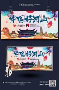 最新创意中国好山河海报素材