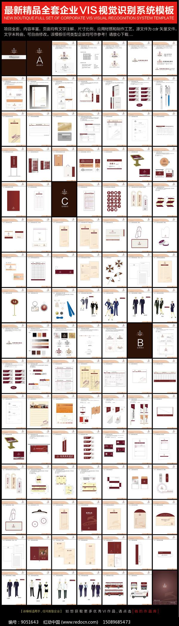 最新精品全套企业VI模板图片