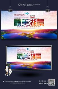 最新最美湖景油画艺术海报