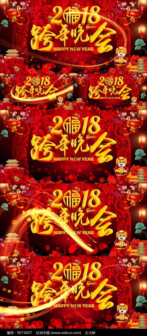 2018狗年春晚开场图片