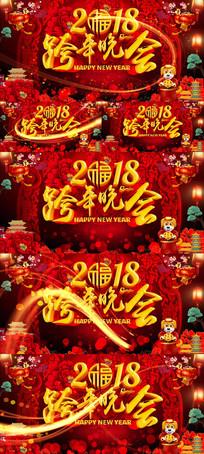 2018狗年春晚开场 mp4