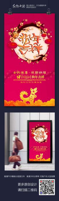 2018狗年吉祥新年活动海报