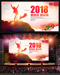 2018狗年企业联欢晚会