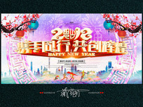 2018狗年舞台晚会背景模板