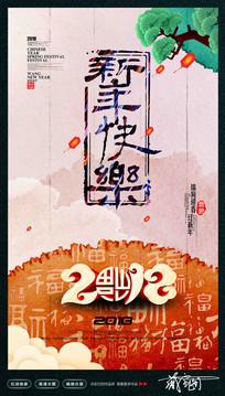 2018狗年宣传海报