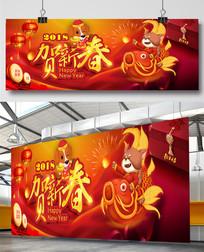 2018年春节海报
