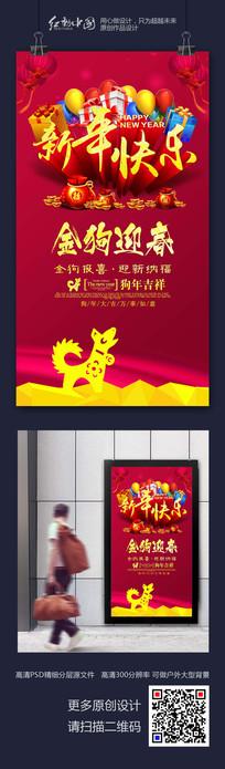 2018新年快乐时尚狗年海报